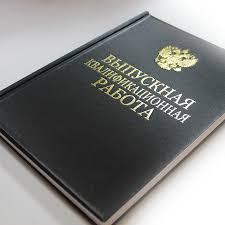 Прошивка диплома твердый и мягкий переплет в Домодедово в  Твердый переплет Выпускная работа