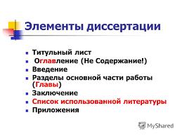 Презентация на тему Аспирантам соискателям учёных степеней  42 Элементы диссертации