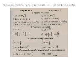 Домашнее задание по алгебре класс Сайт учителя математики  ДЗ с 01 05 по 06 05 Контрольная работа по теме Тригонометрические уравнения и неравенства