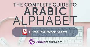 Now that you've had a first glance at the arabic alphabet, you're ready to learn the. Learn The Arabic Alphabet With The Free Ebook Arabicpod101