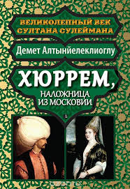 Хюррем, наложница из Московии Демет Алтынйелеклиоглу ...