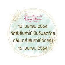 Candy Flowers - โพสต์