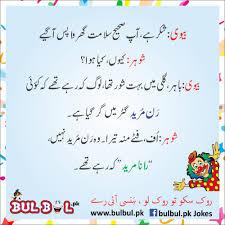 Jokes In Urdu A Website Of Funny Jokes In Urdu Latifay In Urdu