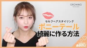 韓国 髪型 Twice トゥワイス ヘアスタイル ポニーテールを綺麗に作る方法