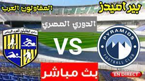 بث مباشر بيراميدز والمقاولون العرب اليوم في الدوري المصري الممتاز - YouTube