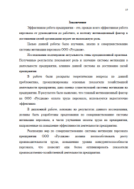 Декан НН Отчёт по преддипломной практике на тему Разработка  Страница 8 Разработка систем мотивации персонала на предприятии