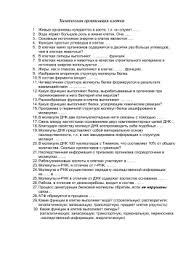 Контрольная работа № Вариант Часть  Химическая организация клетки