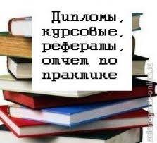 Курсовые Работы Образование Спорт в Одесса ua Пишу рефераты курсовые дипломные работы