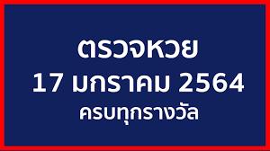ตรวจหวย 17 มกราคม 2564 ผลหวยเรียงเบอร์ งวดล่าสุด ครบทุกรางวัล!!