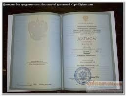 Дальневосточный филиал Российской академии правосудия г Хабаровск  Хабаровск Купить диплом Дальневосточный филиал Российской академии правосудия г Хабаровск