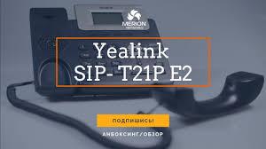 Анбоксинг и обзор IP - <b>телефона Yealink SIP</b>-<b>T21P E2</b> - YouTube