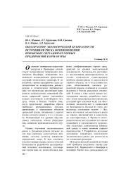 ПРИМЕРНАЯ тематика рефератов тема реферата может быть согласована  обеспечение экологической безопасности источников риска