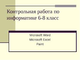 Презентация Контрольная работа по информатике класс  Контрольная работа по информатике 6 8 класс microsoft word microsoft excel paint