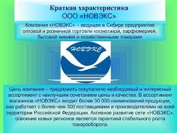дипломная презентация по бухгалтерскому учету и анализу финансовых ре   финансовых результатов в ООО НОВЭКС 33 4