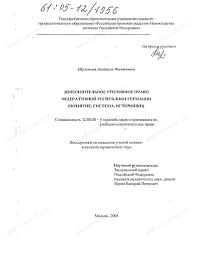 Диссертация на тему Дополнительное уголовное право Федеративной  Диссертация и автореферат на тему Дополнительное уголовное право Федеративной Республики Германии Понятие система