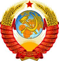 Герб СССР Википедия state emblem of the soviet union svg