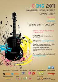 c ing mandarin song writing competition singapore forums by  c ing 2011 mandarin song writing competition singapore forums by sgclub com