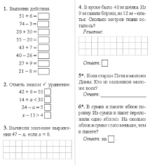 Контрольная работа за четверть класс математика  Категория Математика 2 класс