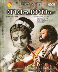 Swapaanam Malayalam Movie
