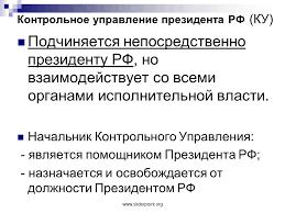 Финансовый контроль Презентация Экономика sliderpoint Контрольное управление президента РФ КУ