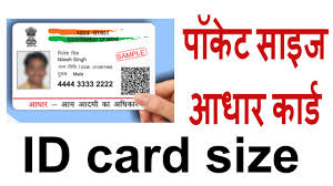 Easy In Youtube Id Photoshop Aadhar Banaye Kaise Steps Card Size - 2017