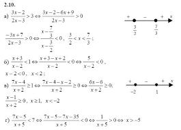 по алгебре класс Мордкович А Г упражнение ГДЗ по алгебре 9 класс Мордкович А Г 2 10 упражнение