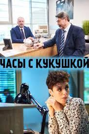 <b>Часы с кукушкой</b> (2019) - Годинник із зозулею - сериал ...