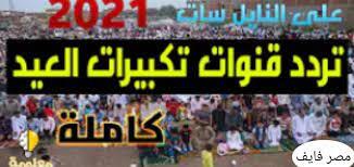 أنا يمني | استقبل تردد قناة تكبيرات العيد 2021 على النايل سات وعرب سات