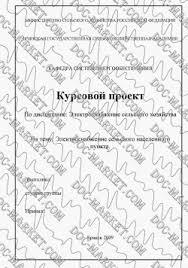 Новый материал Технология изготовления втулки курсовая работа Усик гаевой курсовое и дипломное проектирование Обсуждений 34