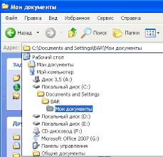Навигация по файловой структуре