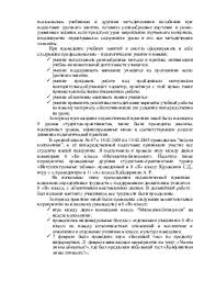Отчет о прохождении педагогической практики в средней школе №  Посмотреть все страницы