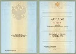 Купить диплом магистра в Москве msk diplom org  Диплом магистра в Москве №2
