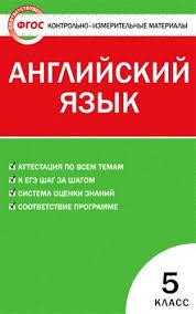 Контрольно измерительные материалы Английский язык класс  Купить Лысакова Л В Контрольно измерительные материалы Английский язык 5