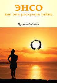 Книга «<b>Энсо</b>, или Как она раскрыла тайну» — <b>Душица Лабович</b> ...