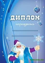 Новогодние дипломы и благодарности Челябинский Дошкольный дипломы и благодарности новогодние