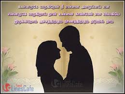 Short Cute Quotes Best RChella Cute Love Quotes And Images In Tamil TamilLinesCafe