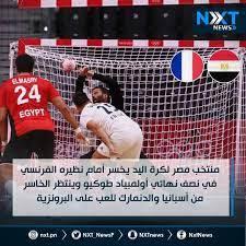 """NXTNEWS نكست الإخباريه on Twitter: """"منتخب مصر لكرة اليد يخسر أمام نظيره  الفرنسي في نصف نهائي أولمبياد طوكيو وينتظر الخاسر من أسبانيا والدنمارك للعب  على البرونزية https://t.co/vxruaaeuYH"""" / Twitter"""