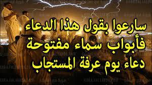 الان دعاء يوم عرفة 1442-2021 للصائم لطلب الرحمة للمتوفى وقضاء الحاجة مستجاب  من القران والسنة - كورة في العارضة