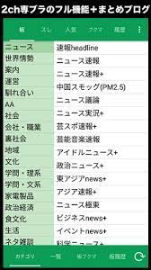 アジア ニュース 2 ちゃんねる