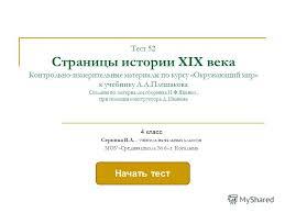 Презентация на тему Тест cтраницы истории xix века Контрольно  1 Тест 52 cтраницы истории xix века Контрольно измерительные материалы