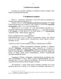 Понятие бинарной алгебраической опнрации