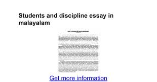 students and discipline essay in malayalam google docs