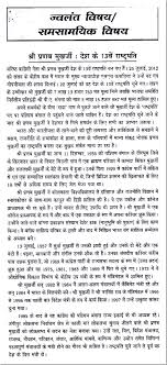 shri pranabh mukherjee s th president rdquo essay in hindi ldquoshri pranabh mukherjee s 13th presidentrdquo essay in hindi