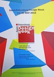 Дипломы Школа Дизайна АртФутуре Обучение дизайну курсы  Диплом за участие в st petersburg design week 2012