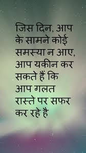 Beautiful Quotes Hindi Best of Motivational Quotes Hindi Me For Whatsapp And Facebook Fb Cover Art