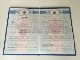 Стоимость диплома Диплом СПО 2011 2013 гг