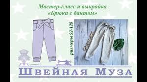 БЕСПЛАТНАЯ ВЫКРОЙКА+МК Шьем <b>брюки для девочки</b> с ...