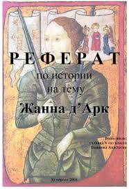 Реферат Жанна д Арк ru