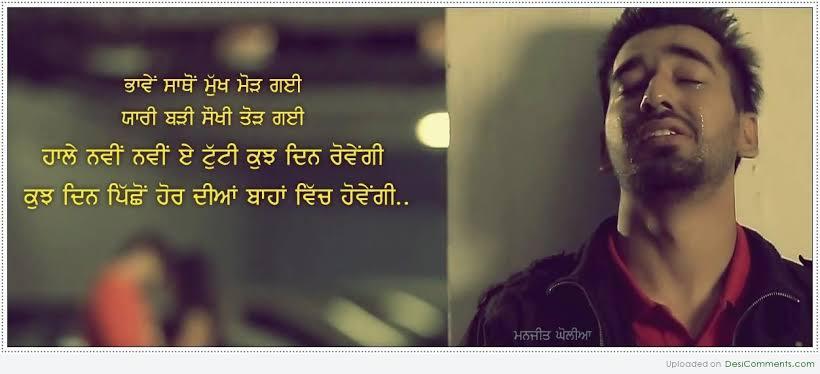 yaari dosti quotes in punjabi