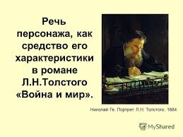 Презентация на тему Статья по литературе класс на тему  1 Речь персонажа как средство его характеристики в романе Л Н Толстого Война и мир Николай Ге Портрет Л Н Толстого 1884